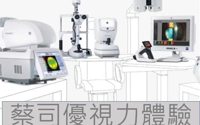 蔡司優視力體驗(ZEISS Experience Journey)-視康佳蔡司驗光中心|蔡司優視力專家  |蔡司驗光儀器流程