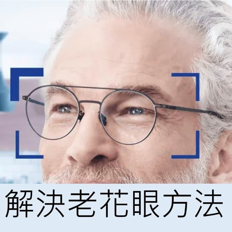 老花眼的傳統治療方法是配戴眼鏡的單焦點眼鏡。最新科技漸進多焦點鏡片