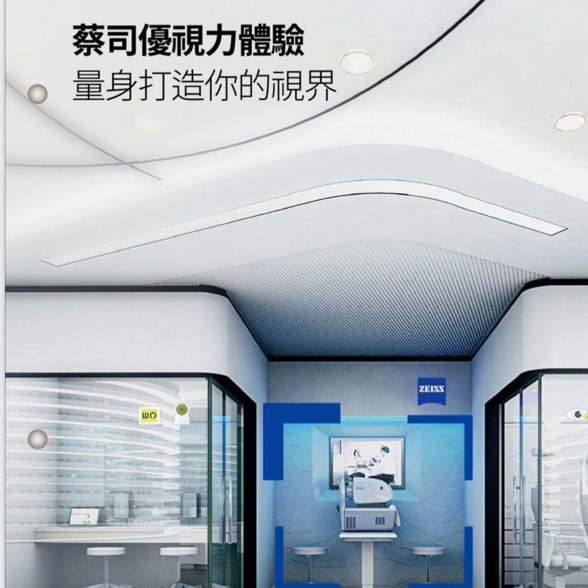 蔡司優視力專家體驗中心,提供最精密蔡司驗光儀器設備