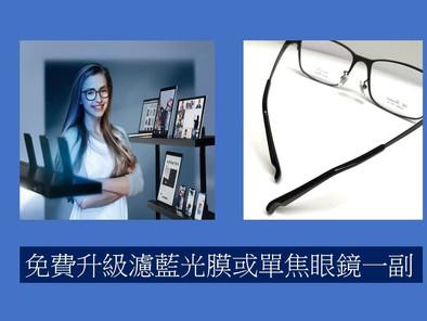 溪湖眼鏡行振興券 / 振興五倍券配眼鏡加碼5大優惠方案 。預約制