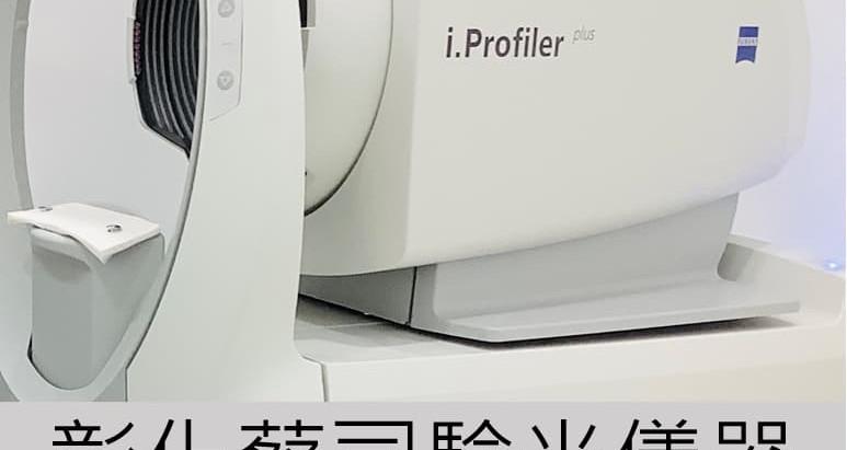 彰化蔡司驗光儀器 - 視康佳蔡司驗光中心  | 您需要更專業的驗光技術 | 預約制 。