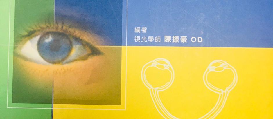 隱斜視(Heterophoria) |視康佳眼鏡。視軸偏離。斜視。配眼鏡