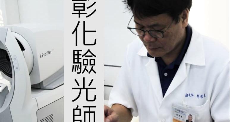 彰化驗光師 推薦 | 視康佳蔡司驗光中心-視光碩士 驗光師 | 預約制