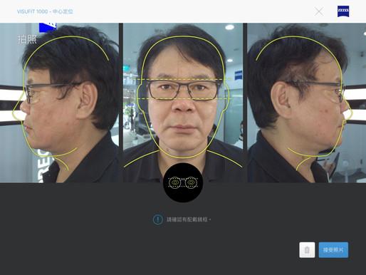 蔡司3D瞳孔中心定位儀。沒有臉是對稱的 視康佳眼鏡,沒有兩個人的眼睛間隔相同。