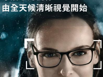 【駕車鏡片】推薦【蔡司駕車鏡片DriveSafe】。視康佳眼鏡。