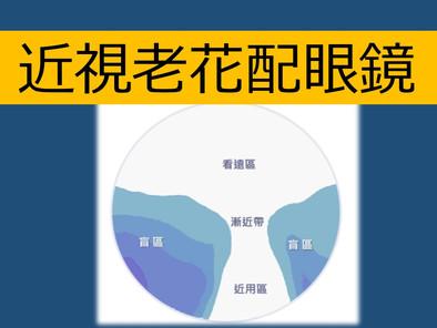 彰化、員林、和美【近視老花】配眼鏡推薦 |彰化視康佳眼鏡