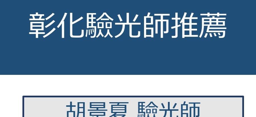 彰化驗光師推薦   彰化視康佳眼鏡驗光師胡景夏