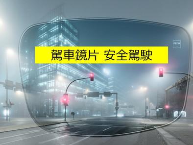 員林眼鏡行 夜視駕車鏡片推薦【蔡司駕車鏡片】/視康佳眼鏡。