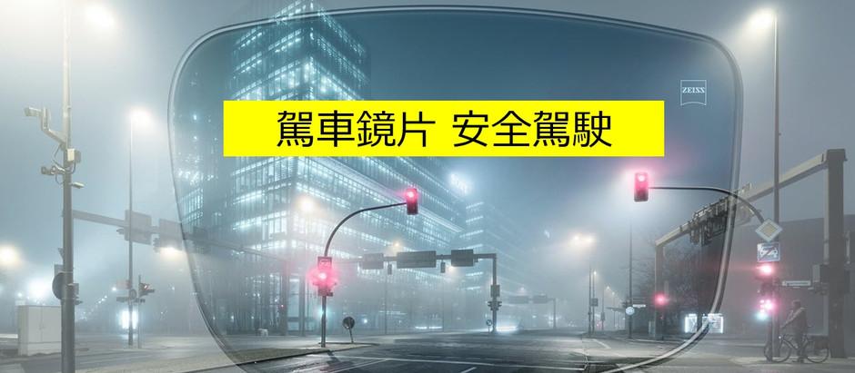 彰化、員林配駕車鏡片推薦 | 彰化視康佳眼鏡