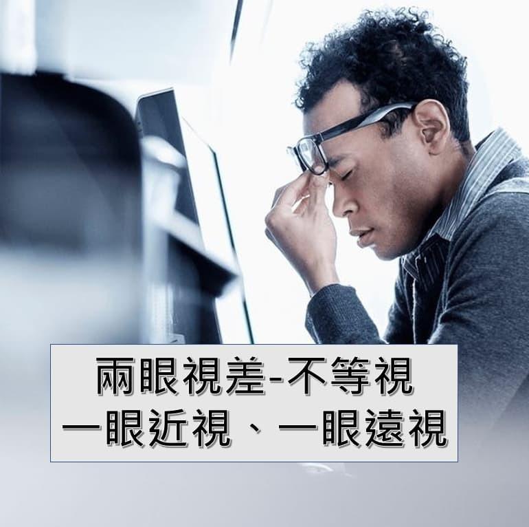 花壇兩眼視差不等視配眼鏡推薦蔡司優視力專家/視康佳眼鏡,花壇視差不等視驗光配眼鏡專家,碩士學位驗光師長期研究視差不等視驗光配鏡的技術
