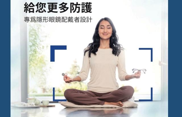 蔡司菁悅ZEISS EnergizeMe鏡片|視康佳蔡司驗光中心 |蔡司、經銷商、紓壓。