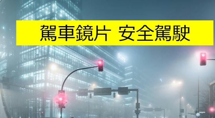 蔡司駕車鏡片 | 視康佳蔡司視光中心  | 視光碩士驗光師 | 彰化-員林 - 預約制。
