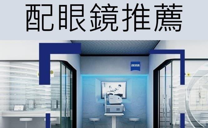 鹿港眼鏡行 推薦 視康佳蔡司驗光中心 |鹿港配眼鏡推薦 - 蔡司儀器驗光。