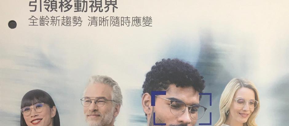 蔡司智鋭3C數位鏡片 舒壓鏡片