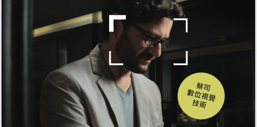 2021蔡司3C數位鏡片新品發表/價格 ZEISS Digital Lenses。視康佳眼鏡。最新價格。經銷商。紓壓。