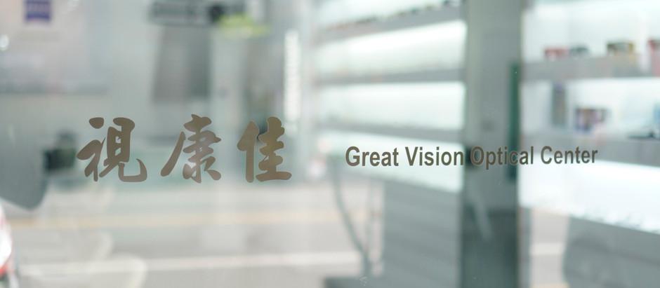 2021蔡司驗光中心|視康佳。彰化驗光推薦