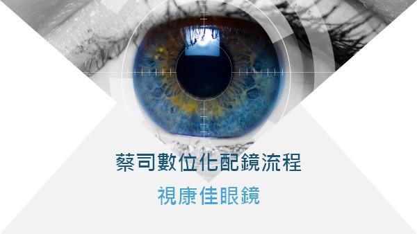 視康佳眼鏡 蔡司數位化驗光流程 。彰化蔡司、員林蔡司、 蔡司驗光  ,彰化驗光 員林驗光 數位化流程