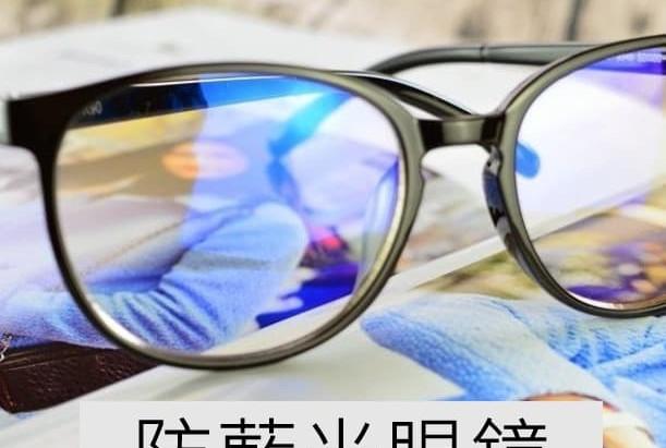 防藍光眼鏡 | 視康佳蔡司視光中心  | 藍光是什麼。藍光好處。