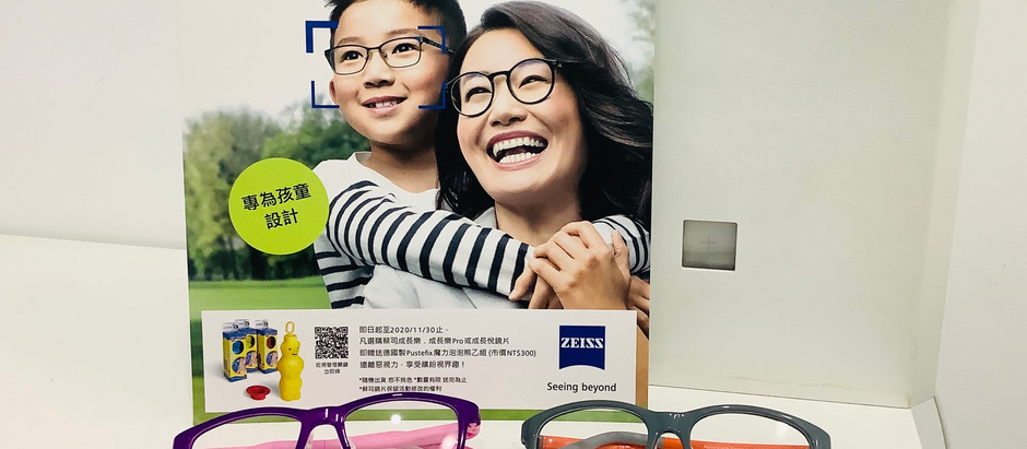 幫孩子配一副輕鬆自在又自信的眼鏡| 蔡司成長悅 | 蔡司成長樂。