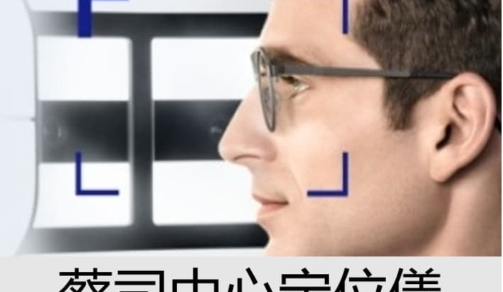 蔡司中心定位儀 VISUFIT 1000 | 視康佳蔡司驗光中心 |蔡司驗光儀器代表精密