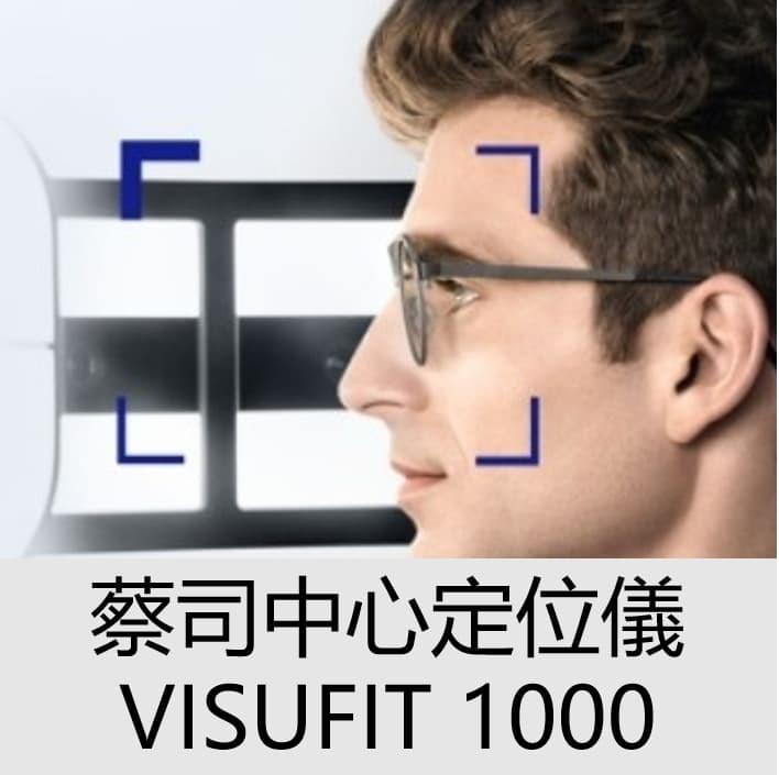 借助蔡司瞳孔中心定位儀 VISUFIT 1000 數位化操作平台,可以將更精度、速度、服務和便利性