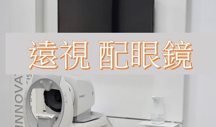 遠視 配眼鏡 - 彰化視康佳視光中心 | 什麼是遠視Hyperopia ? 遠視的症狀。彰化-員林。