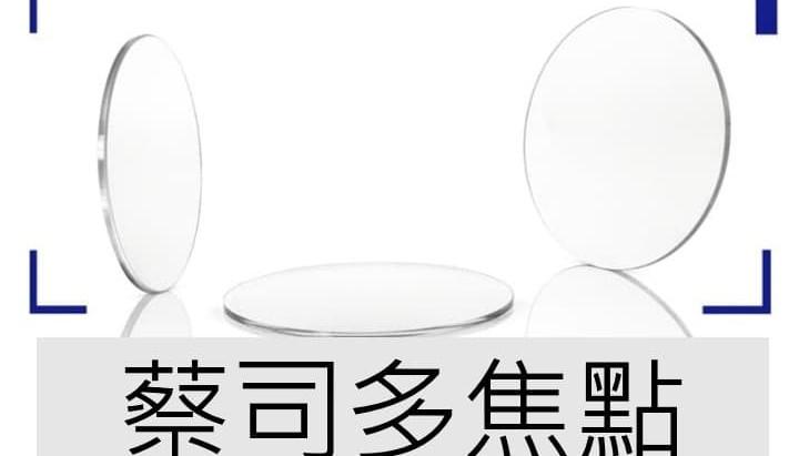 蔡司多焦點系列價格|視康佳蔡司驗光中心| 蔡司鏡片經銷商