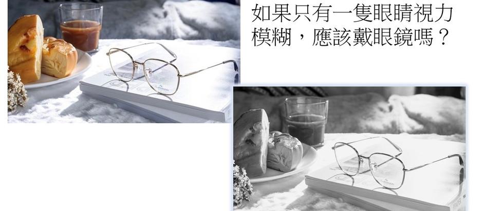 如果只有一隻眼睛視力模糊,是否應該戴眼鏡嗎?視康佳眼鏡
