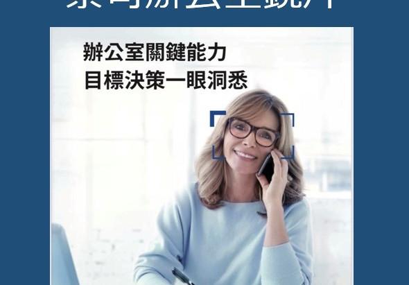中近距離電腦專用眼鏡推薦【蔡司辦公室鏡片】 | 視康佳眼鏡。老花眼用電腦專用眼鏡。員林