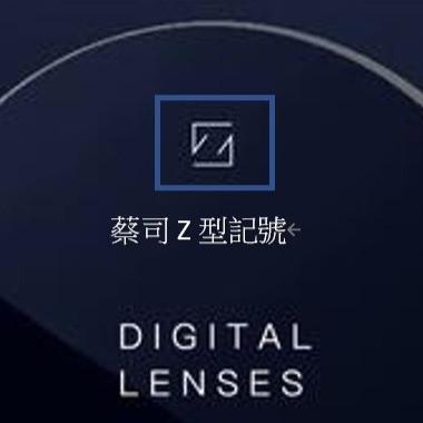 證明蔡司卓越的光學性能和極致的鏡片精度,對顧客品質的保證。