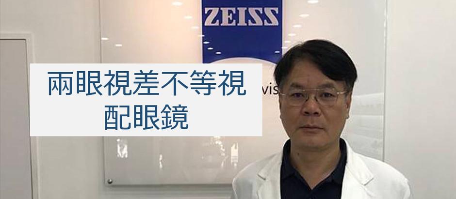 彰化、員林、和美【兩眼視差】不等視驗光配眼鏡推薦 |彰化視康佳眼鏡。