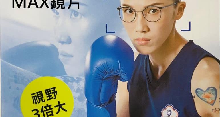 蔡司清銳MAX鏡片系列 |視康佳蔡司驗光中心 |蔡司單光庫存片