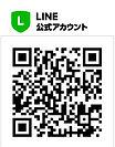LINEお友達登録QRコード.jpg