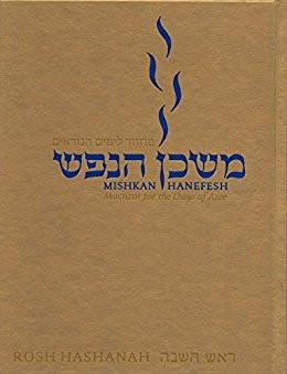 Mishkan HaNefesh for Rosh Hashanah