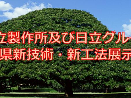 (株)日立製作所&日立グループ                   長野県新技術・新工法展示会