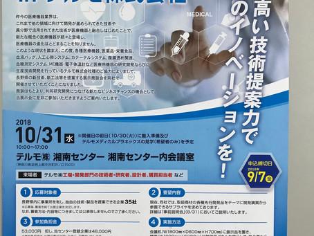 テルモ(株)長野県新技術・新工法展示会