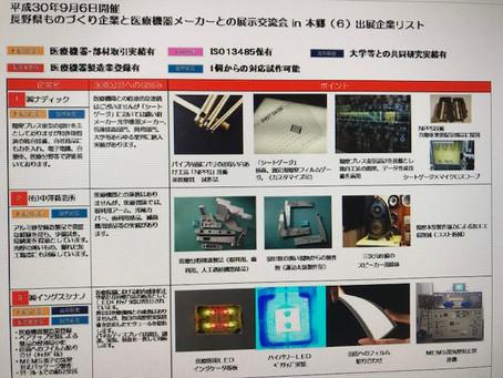長野県ものづくり企業と医療機器メーカーとの展示交流会 in 本郷