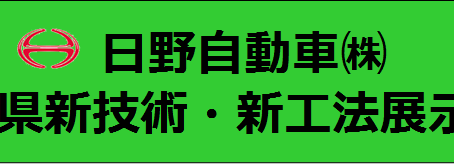 日野自動車㈱「長野県新技術・新工法展示会」に出展いたします。