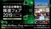 「地方自治情報化推進フェア2019」出展の御案内 2019年10月10日(木)~10月11日(金)