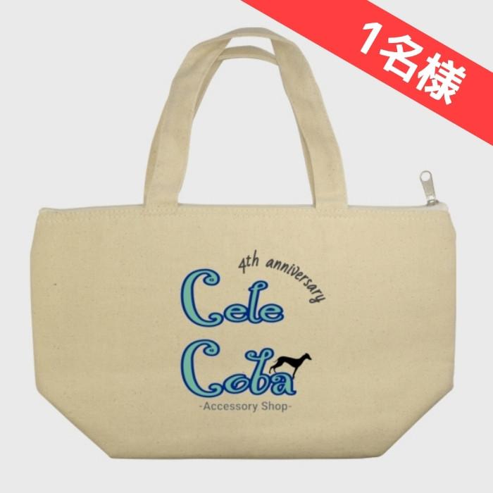 C:Cele*Coba 4th Anniversary 保冷トート