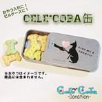 celecoba缶