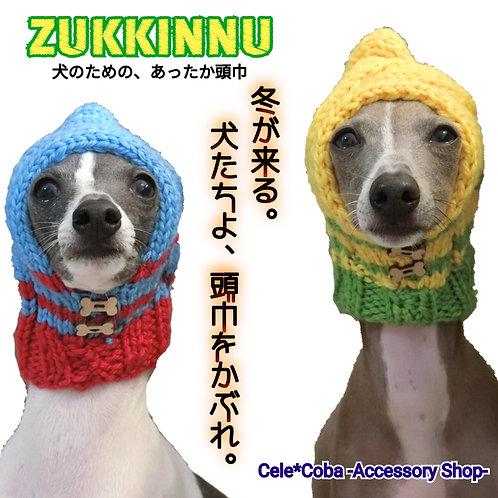 【先行ご予約】ZUKKINNU-犬のための、あったか頭巾-
