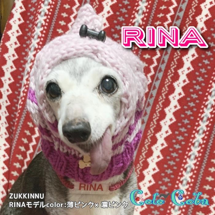 『ZUKKINNUなモデルたち:RINA様』
