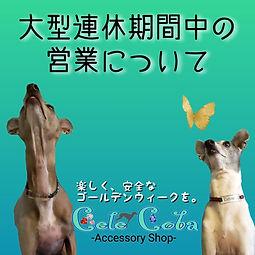 ゴールデンウィーク営業いついて2021.jpg