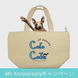 4th Anniversaryキャンペーン.jpg