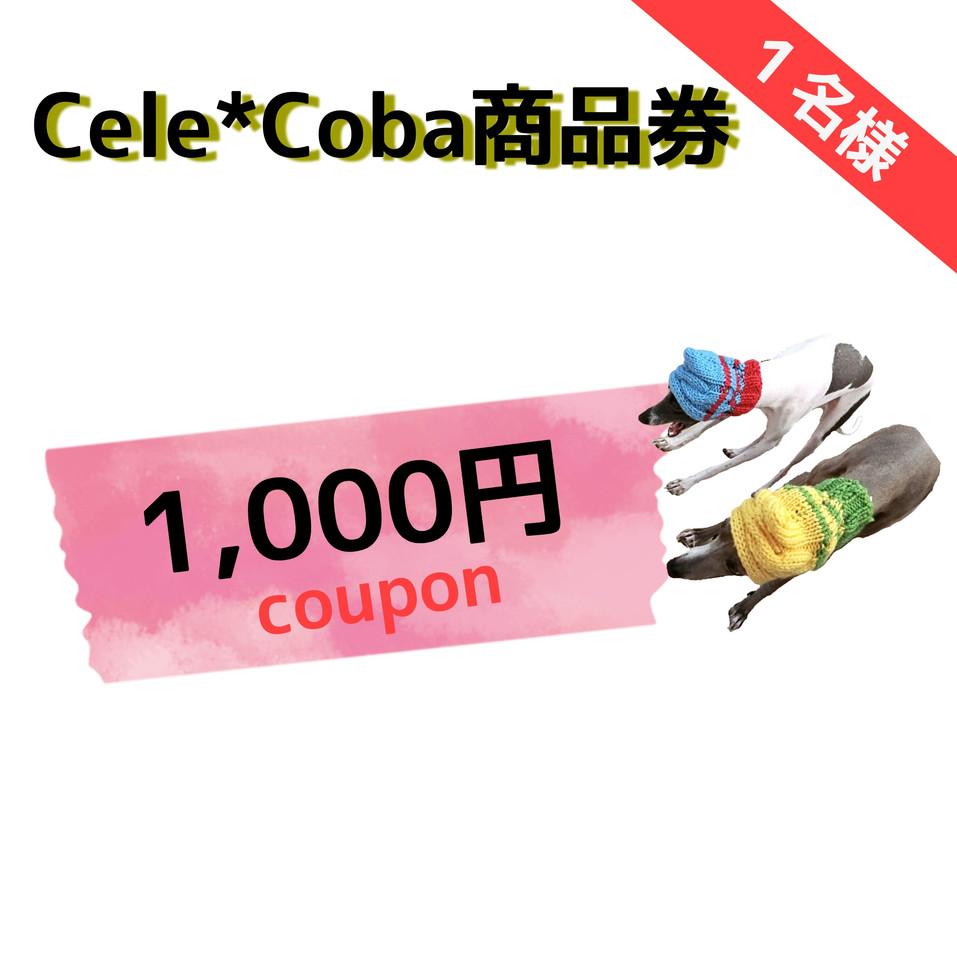 D: Cele*Coba商品券 1,000円クーポン