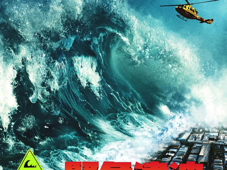 "NAV: ""Emergency Tsunami"" - Review"