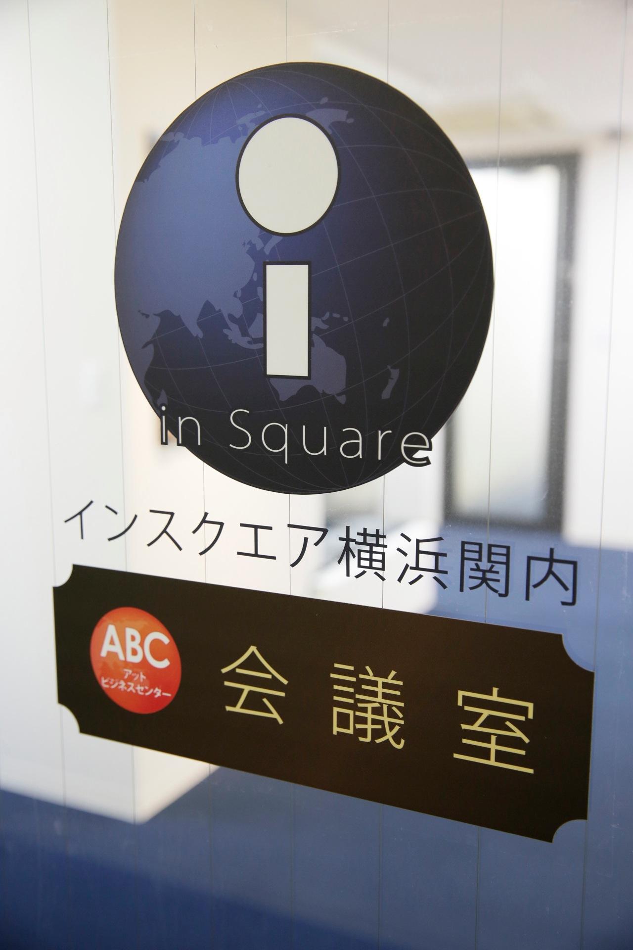 インスクエア 横浜関内