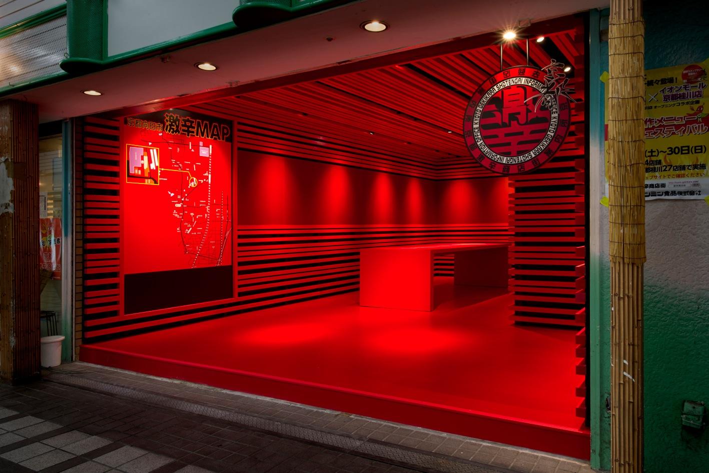 京都激辛商店街 向日市