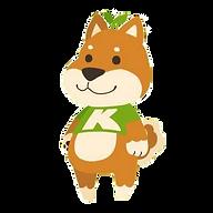 コー犬くん (2).png